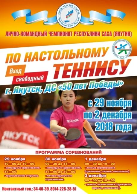 Афиша теннис А3